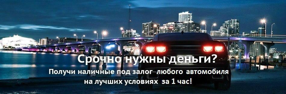 Деньги под залог авто в днепропетровске авто в аренду для такси без залога спб