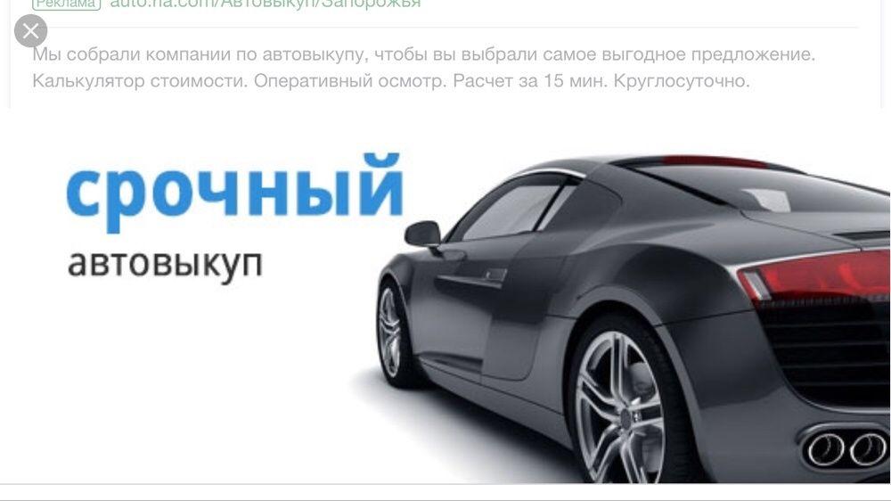 Ломбард авто в запорожье деньги на покупку б у авто