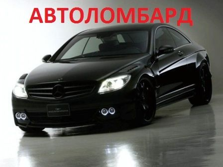 Куплю автоломбард в одессе автосалоны шевроле москвы новые автомобили