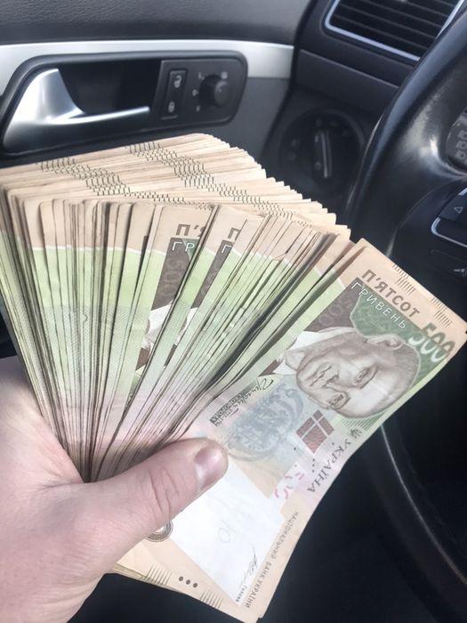 Деньги под залог харьков деньги залог машина казань