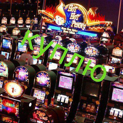 Купить игровые автоматы харькове играть в онлайн казино с телефона на
