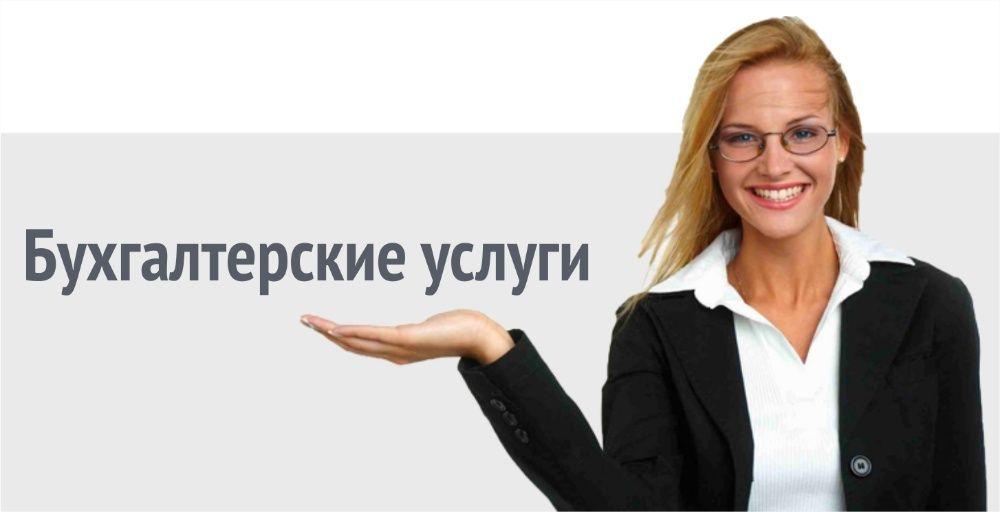 """Картинки по запросу """"Бухгалтерские услуги: помощь бизнесу"""""""