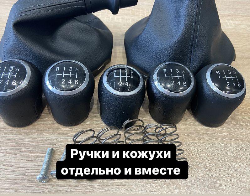 Ручка кпп т5 транспортер фольксваген транспортер т4 дизель троит