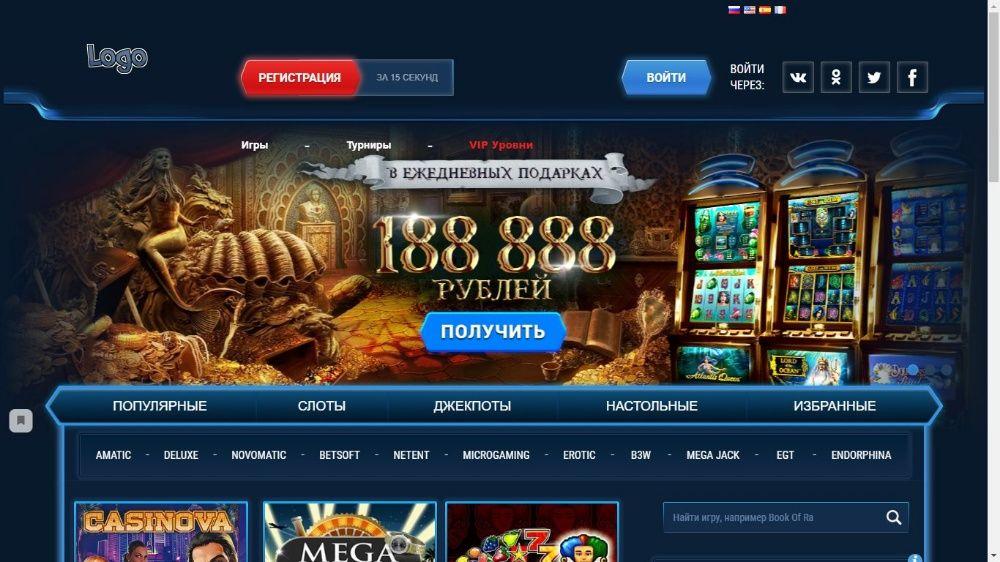 Готовый сайт казино бесплатно смотреть фильм онлайн короли рулетки смотреть онлайн