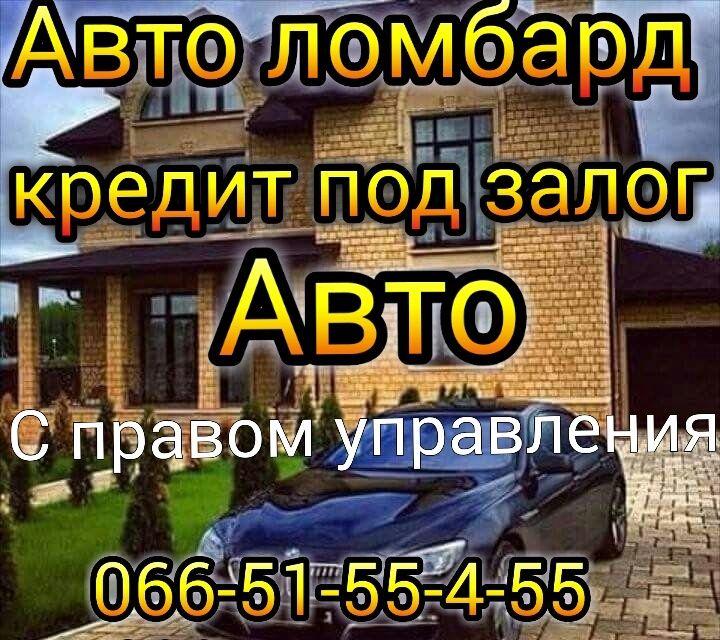 Кредит под залог автомобиля с правом управления москва автосалон прохождения то