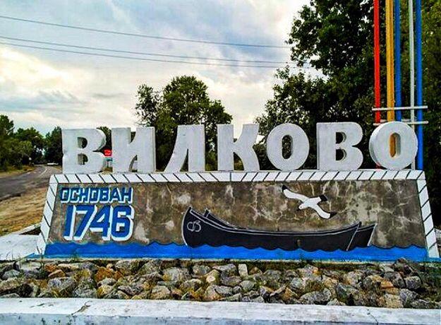 Архив: Продам свой участок в г. Вилково: 3 000 $ - Продажа земли Вилково на  Olx