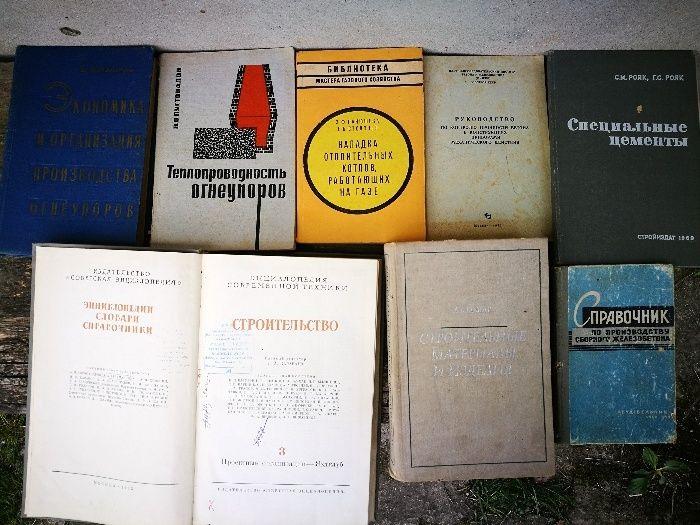 бетоны литература