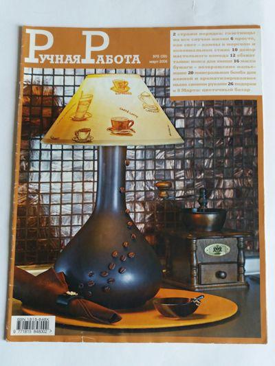 Журнал работа киев работа по веб камере моделью в тейково