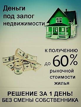 Деньги под залог недвижимости в новомосковске какие документы нужны для возврата денег по осаго при продаже авто