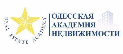 Одесская Академия Недвижимости