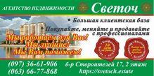 Компании-застройщики: АН Светоч - Днепродзержинск, Днепропетровская область (Город)
