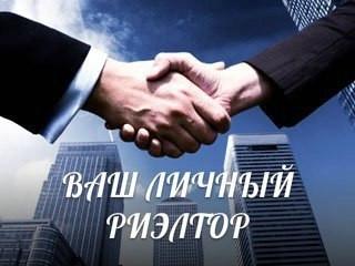 """АН """"РИЭЛТ-СЕРВИС"""""""