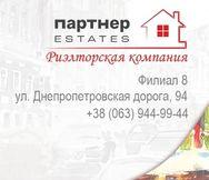 Компании-застройщики: Партнер Эстейт - Одеса, Одесская область (Місто)