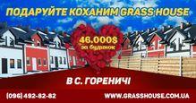 Компании-застройщики: Grass House - Гореничі, Киево-Святошинский район, Київська область
