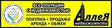 Компании-застройщики: Аллея недвижимости АН - Днепродзержинск, Днепропетровская область (Город)