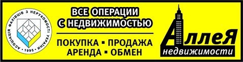 Аллея недвижимости АН