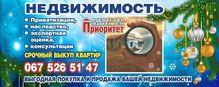 Компании-застройщики: Приоритет АН - Днепродзержинск, Днепропетровская область (Город)