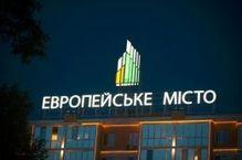 Компании-застройщики: Европейське місто - Київ, Киевская область (Місто)