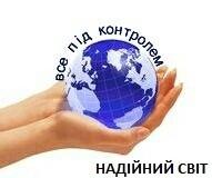 Надежный мир