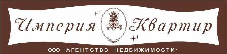 Агентство недвижимости Империя Квартир