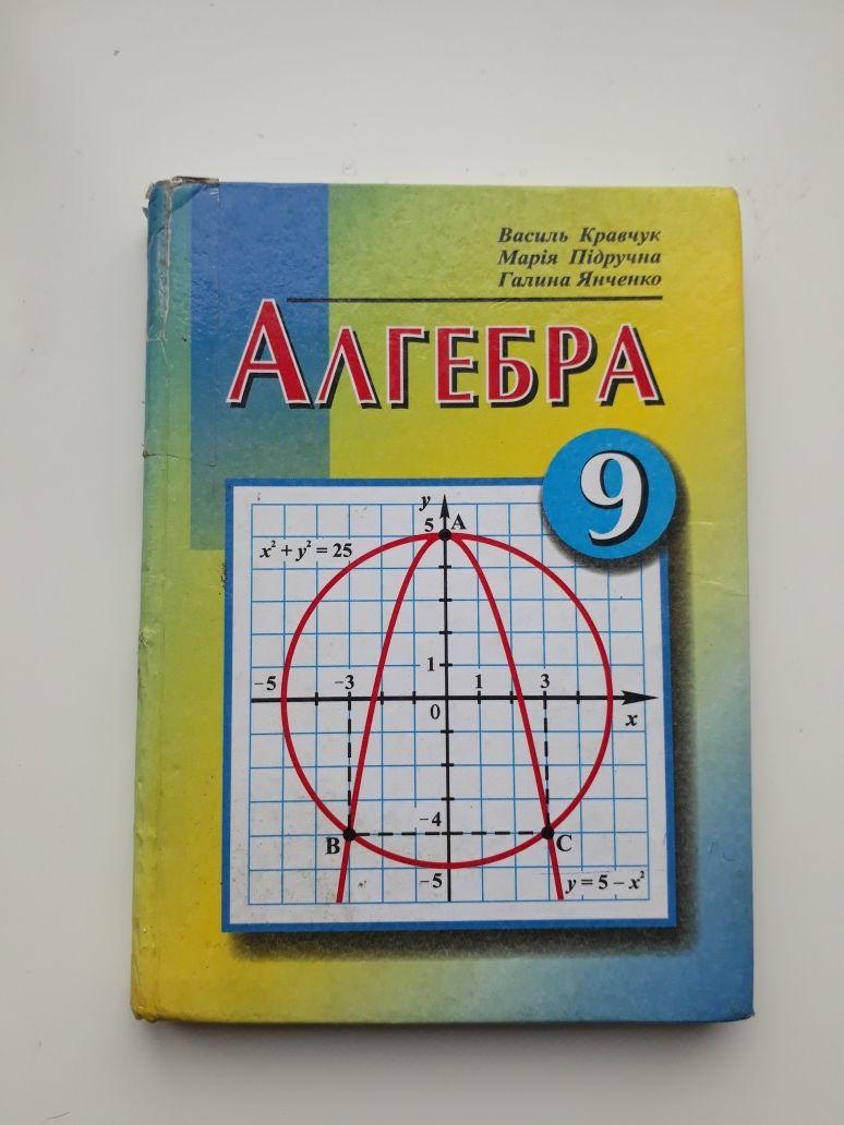 Янченко алгебра 8 класс пидручна кравчук Решебник По