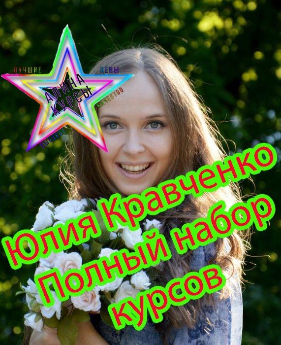 Юлия кравченко киев кастинг киев для подростков