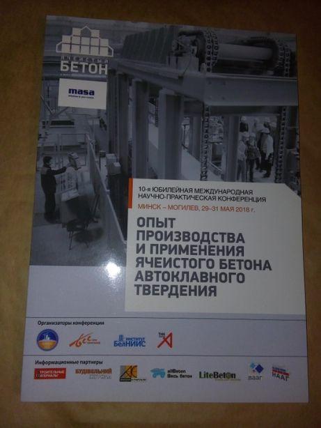 Книга бетон жизнедеятельность бетона