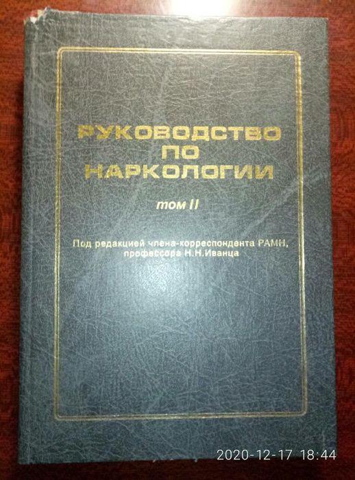 Руководство по наркологии наркологическая клиника правила