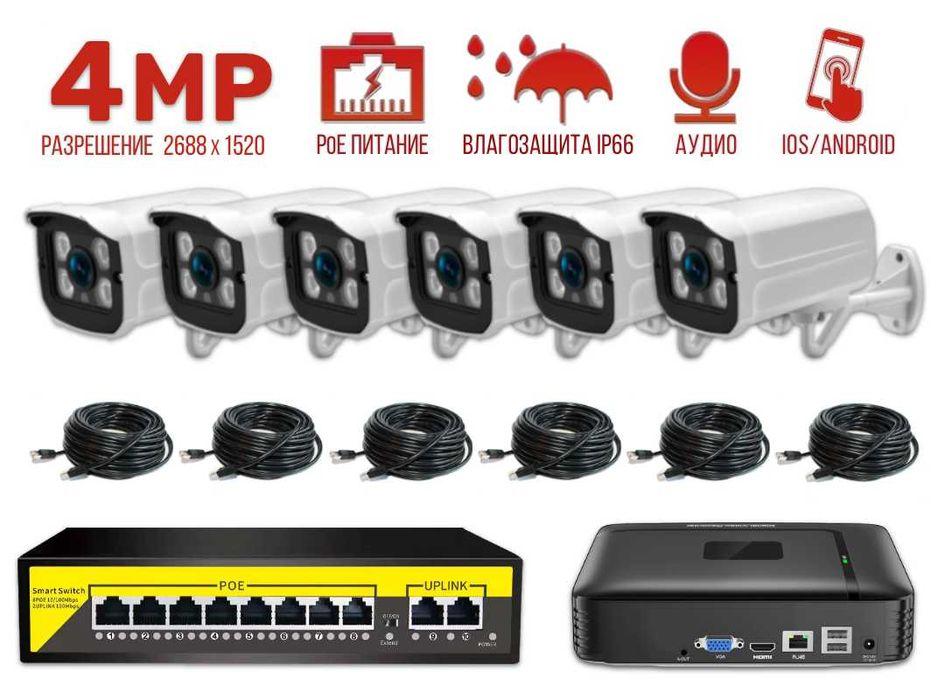 Комплект IP видеонаблюдения на 6 уличных IP камер Usafeqlo 4Мп 3,6мм