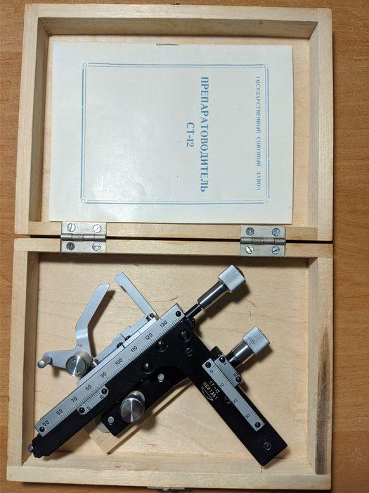 Препаратоводитель для микроскопа СТ-12