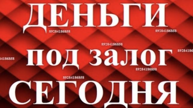 Владимир деньги под залог автозайм волгоград