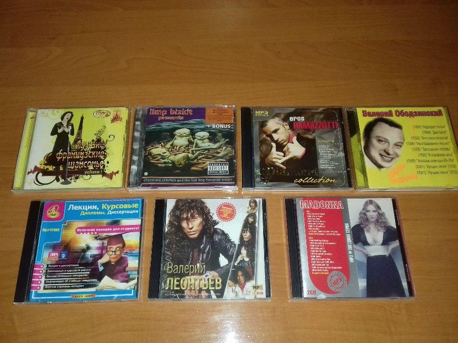 Компакт диски аудио