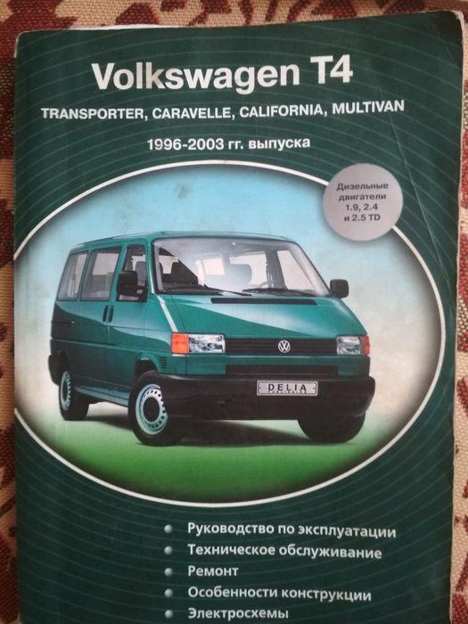 книги по транспортер т4