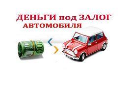 деньги под залог недвижимости в иркутске