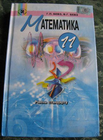 Бевз 11 клас стандарту гдз математика рівень Математика 11