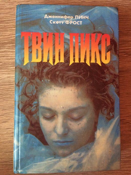 Книга «Твин Пикс» Линч, Фрост Нежин - изображение 1