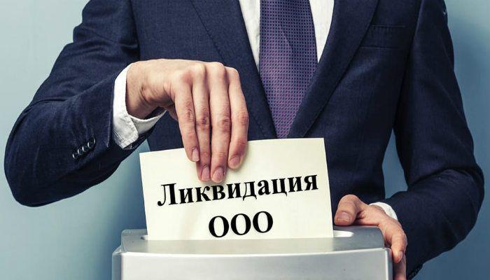 Альтернативная экспресс-ликвидация предприятия ООО ЧП компании - Прочие  услуги Киев на Olx