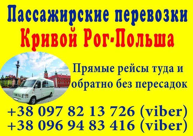 Пассажирские перевозки ингулец продажа спецтехники бу в россии авито