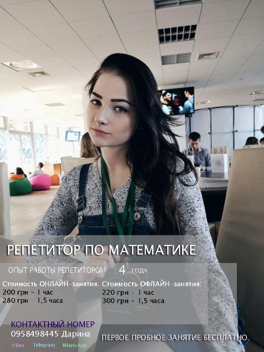 Репетитором стоимость математике занятий с часа по часа стоимость маш
