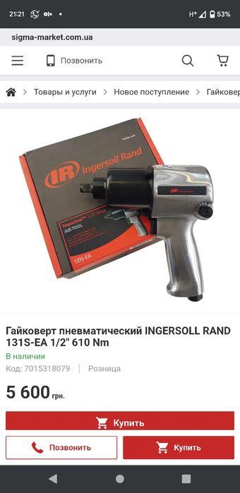 Пневмо гайковерт Ingersoll 131S-EA