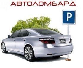 Автоломбард украина купить залог за авто при продаже