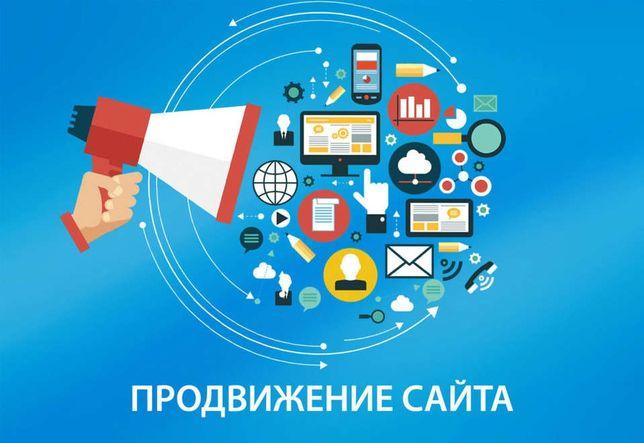 Продвижение сайтов кременчуг создания сайтов сергиев посад