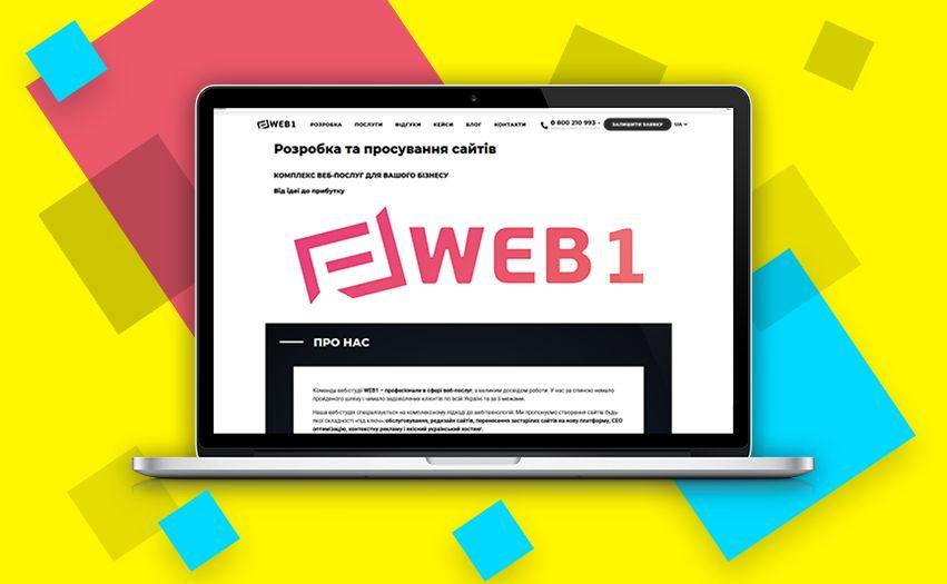 Корпоративные сайты от веб студии WEB1