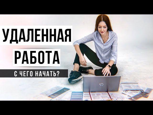 Работа для школьников киев от 15 лет работа девушке краснодар