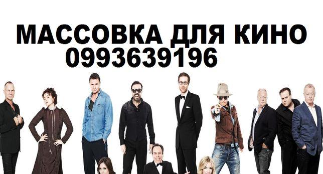 Работа в массовке киев самые лучшие дизайнеры мира