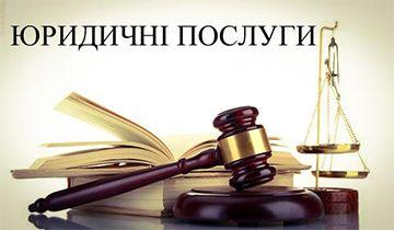 Позовні заяви, клопотання, скарги та інші процесуальні документи - Юридичні послуги Івано-Франківськ на Olx