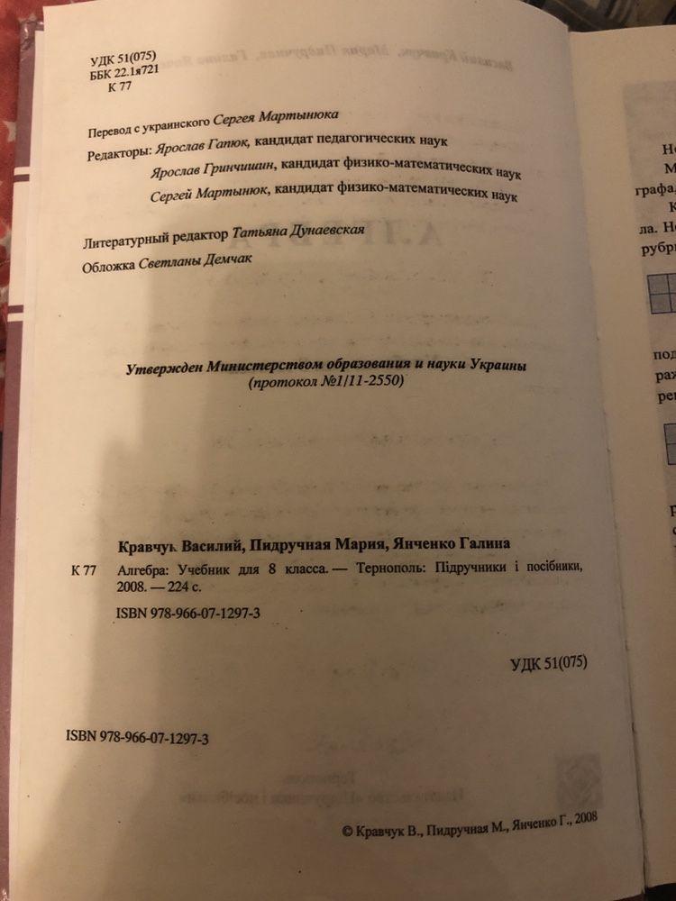 Янченко алгебра 8 класс пидручна кравчук гдз по