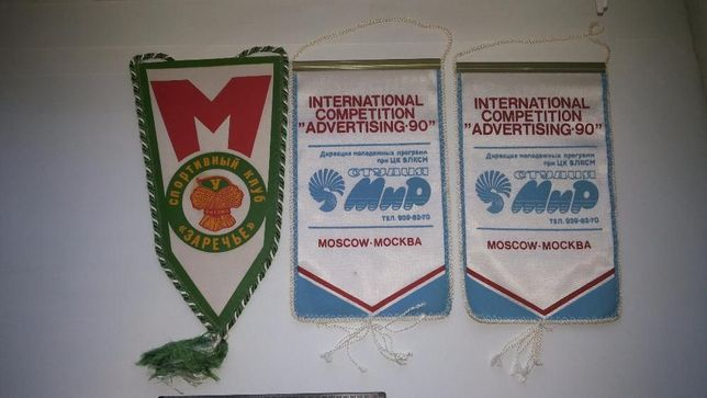 москва вымпел спортивный клуб