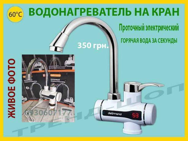 Кран нагреватель Делимано бойлер водонагреватель мгновенный на кухню