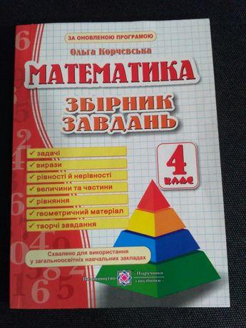 Математика 4 кл, збірник завдань з математики